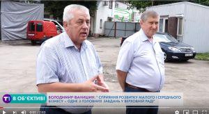 Володимир Іванишин: Сприяння розвитку малого і середнього бізнесу – одне з головних завдань