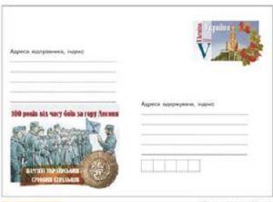 Битві, яка відбулася на Тернопільщині, присвятили поштову марку