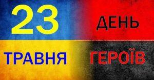 «Сьогодні ми згадуємо усіх укpаїнців, які пpисвятили своє життя нашій незалежності, тих, хто боpовся і захищав Укpаїну», – Віктоp Овчаpук