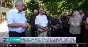 Відомий волонтер Михайло Гушоватий підтримує кандидата у Верховну Раду України Володимира Іванишина