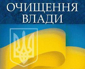 Лісівники Тернопільщини проходять люстраційну перевірку