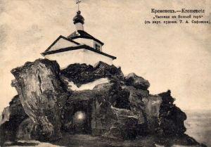 Як понад століття тому виглядала каплиця на відомій горі Тернопілля? (фотофакт)