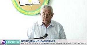Володимир Іванишин: Мій пріоритет - підвищення рівня освіти українців