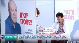 Тернополяни підтримують ініціативу Ігоря Побера щодо безкоштовної перевірки крові на вміст цукру