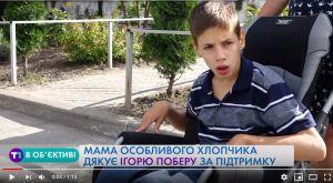 Мама особливого хлопчика дякує Ігорю Поберу за підтримку